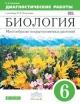 Биология 6 кл. Диагностические работы к учебнику Пасечника. Рабочая тетрадь